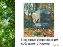 Пам'ятник репресованим кобзарям у Харкові Free Powerpoint Templates Page *