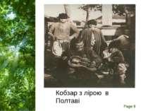 Кобзар з лірою в Полтаві Free Powerpoint Templates Page *
