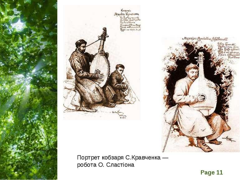 Портрет кобзаря С.Кравченка — робота О. Сластіона Free Powerpoint Templates P...