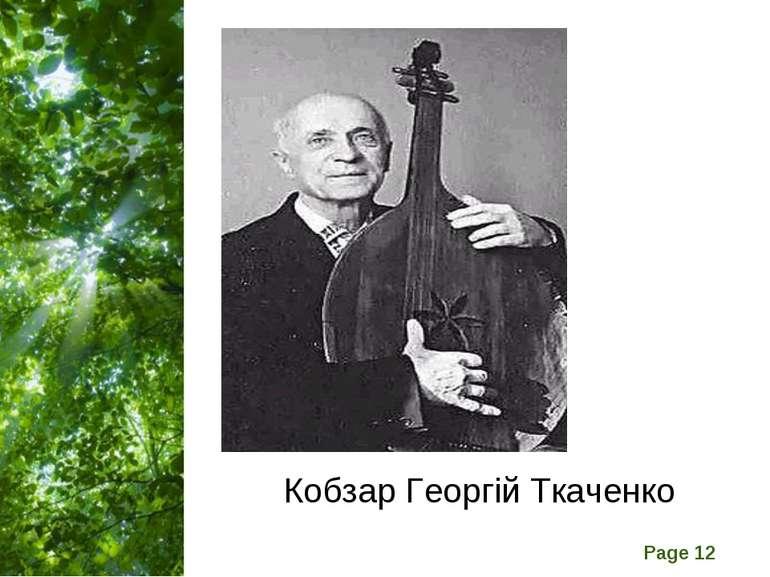 Кобзар Георгій Ткаченко Free Powerpoint Templates Page *
