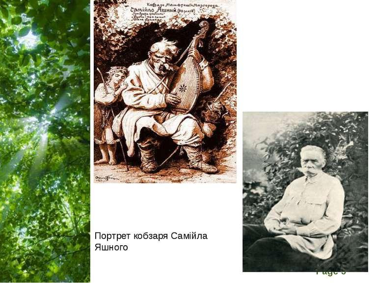 Портрет кобзаря Самійла Яшного Free Powerpoint Templates Page *