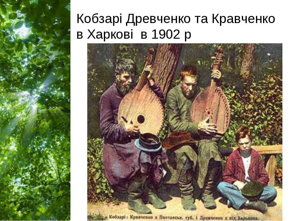 Кобзарі Древченко та Кравченко в Харкові в 1902 р Free Powerpoint Templates P...
