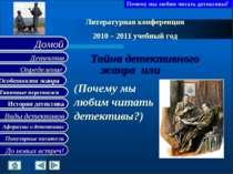 Тайна детективного жанра или Литературная конференция 2010 – 2011 учебный год...