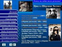 Этюд в багровых тонах (1887) Знак четырёх (1890) Приключения Шерлока Холмса (...