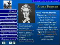 Агата Кристи Агата Мэри Кларисса Маллоуэн, DBE (англ.Agatha Mary Clarissa, L...