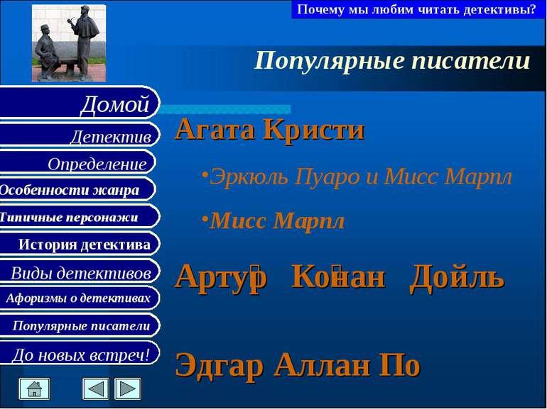 Популярные писатели Агата Кристи Эркюль Пуаро и Мисс Марпл Мисс Марпл Арту р ...