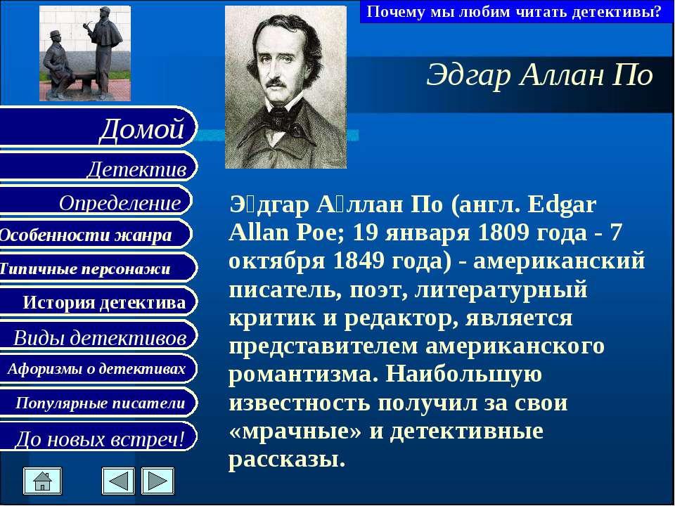 Эдгар Аллан По Э дгар А ллан По (англ. Edgar Allan Poe; 19 января 1809 года -...