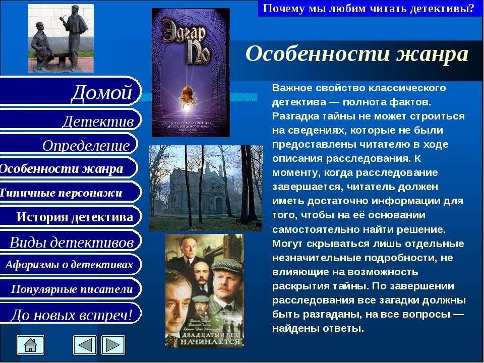 Особенности жанра Важное свойство классического детектива— полнота фактов. Р...