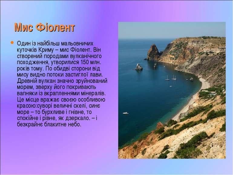 Мис Фіолент Один із найбільш мальовничих куточків Криму – мис Фіолент. Він ст...