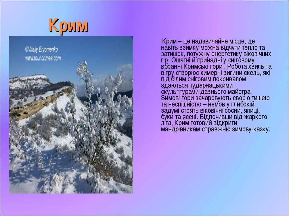 Крим Крим – це надзвичайне місце, де навіть взимку можна відчути тепло та зат...
