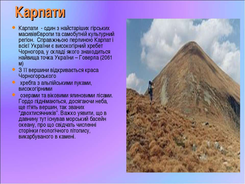 Карпати Карпати - один з найстаріших гірських масивівЄвропи та самобутній кул...