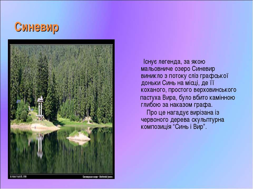 Синевир Існує легенда, за якою мальовниче озеро Синевир виникло з потоку сліз...