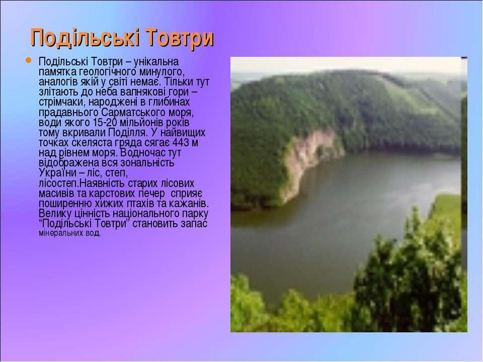 Подільські Товтри Подільські Товтри – унікальна памятка геологічного минулого...