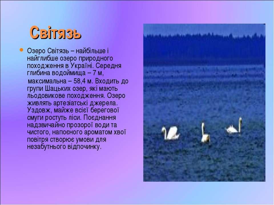 Світязь Озеро Світязь – найбільше і найглибше озеро природного походження в У...