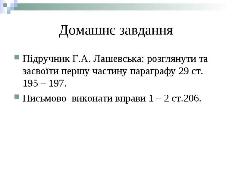 Домашнє завдання Підручник Г.А. Лашевська: розглянути та засвоїти першу части...