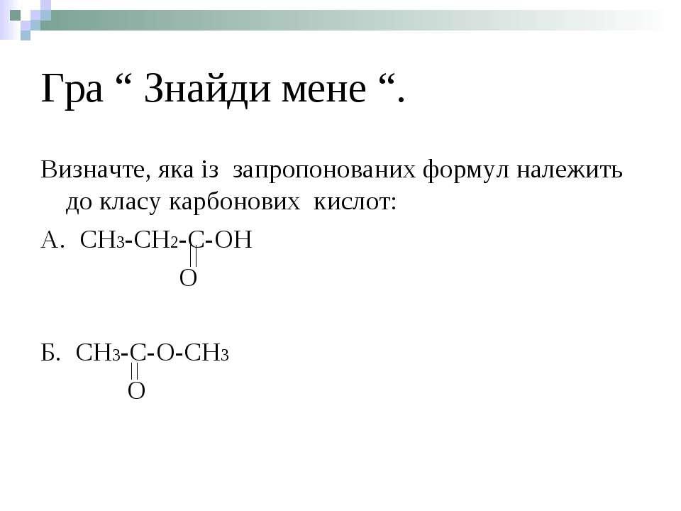 """Гра """" Знайди мене """". Визначте, яка із запропонованих формул належить до класу..."""
