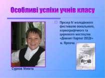 Призер IV молодіжного фестивалю вокального, хореографічного та циркового мист...