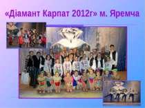 «Діамант Карпат 2012г» м. Яремча