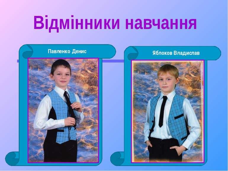 Відмінники навчання Павленко Денис Яблоков Владислав