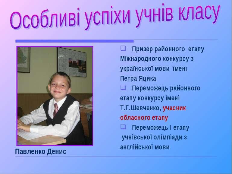 Призер районного етапу Міжнародного конкурсу з української мови імені Петра Я...