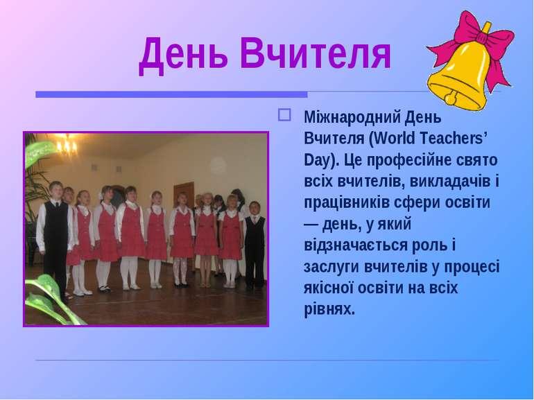 День Вчителя Міжнародний День Вчителя (World Teachers' Day). Це професійне св...