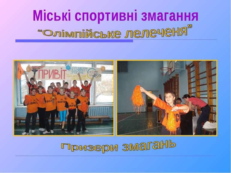 Міські спортивні змагання