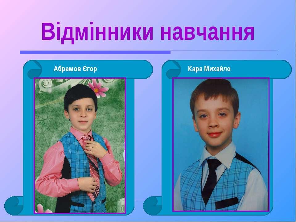Відмінники навчання Абрамов Єгор Кара Михайло