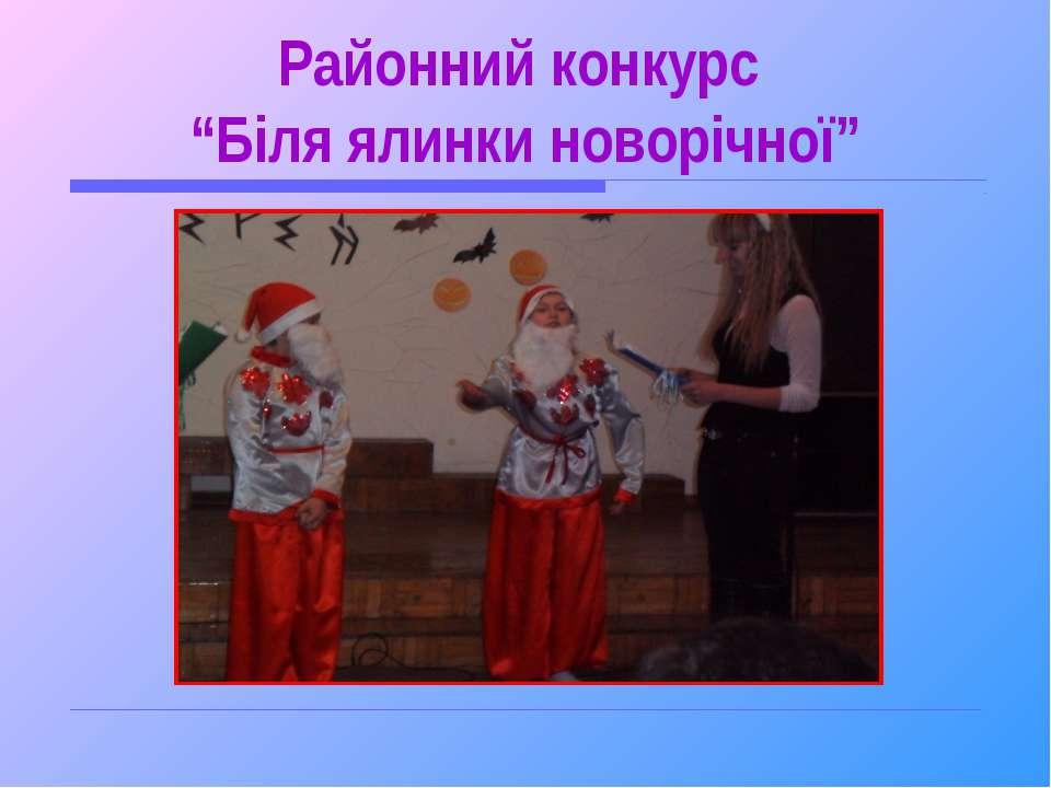 """Районний конкурс """"Біля ялинки новорічної"""""""