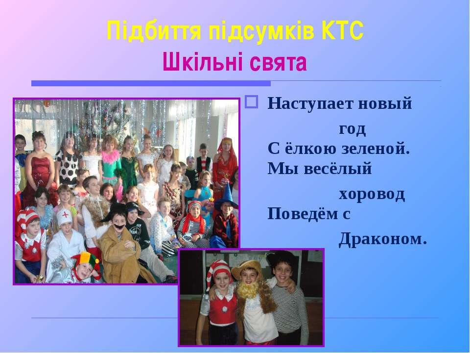Підбиття підсумків КТС Шкільні свята Наступает новый год С ёлкою зеленой. Мы ...