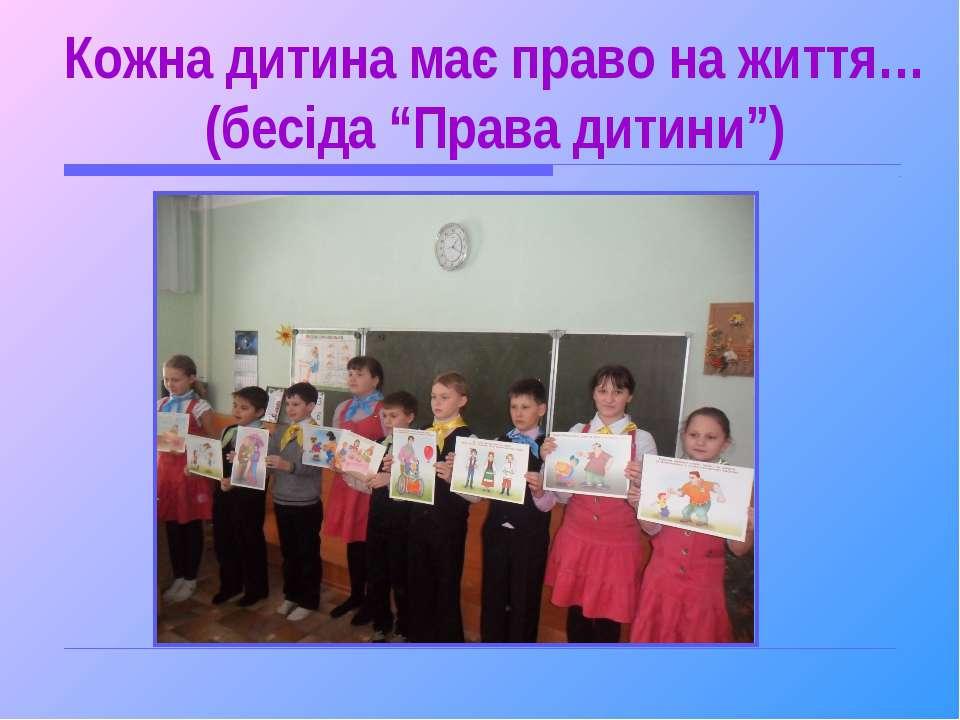 """Кожна дитина має право на життя… (бесіда """"Права дитини"""")"""