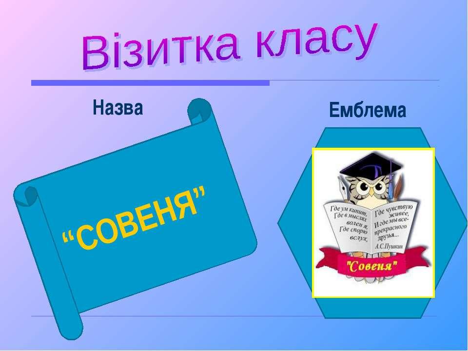 """Емблема Назва """"СОВЕНЯ"""""""
