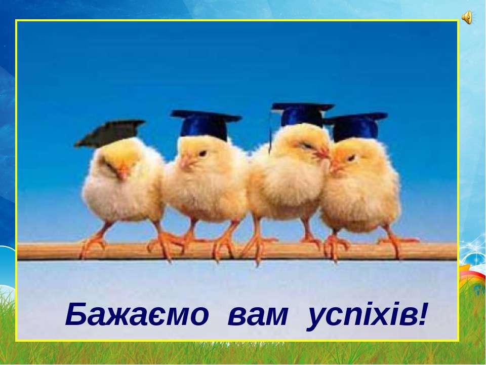Бажаємо вам успіхів!