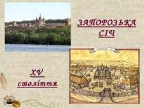 ЗАПОРОЗЬКА СІЧ XV століття