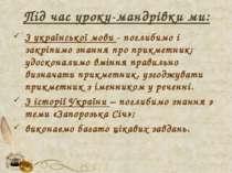 Під час уроку-мандрівки ми: З української мови - поглибимо і закріпимо знання...