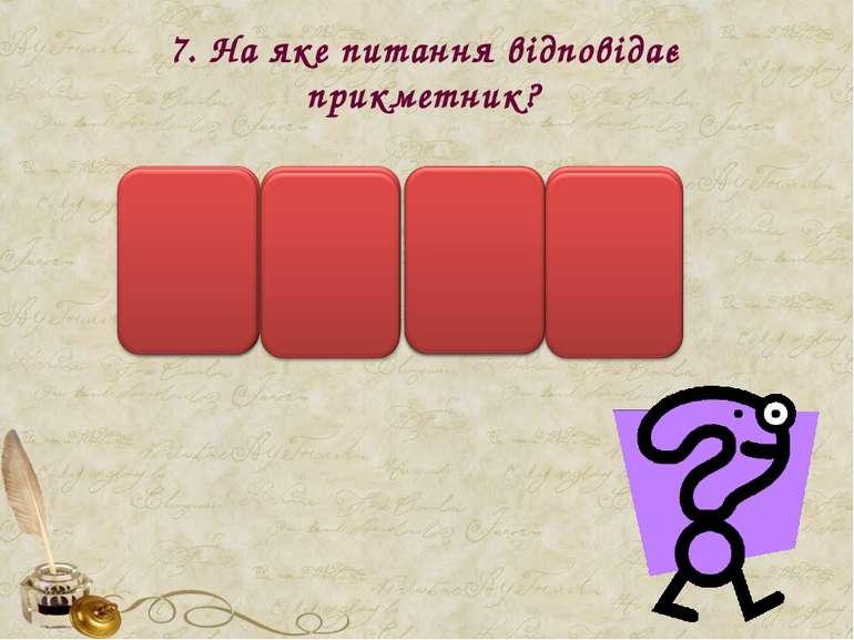 7. На яке питання відповідає прикметник?