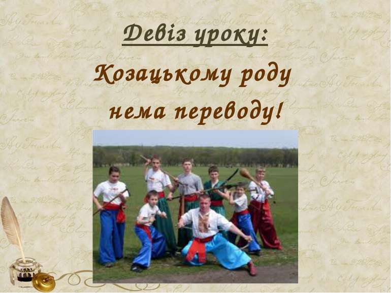 Девіз уроку: Козацькому роду нема переводу!
