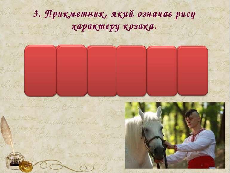 3. Прикметник, який означає рису характеру козака.