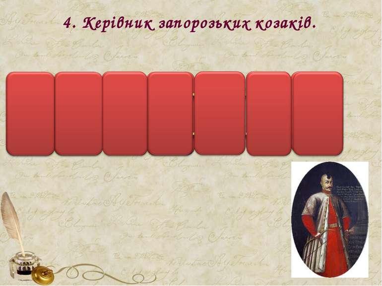 4. Керівник запорозьких козаків.