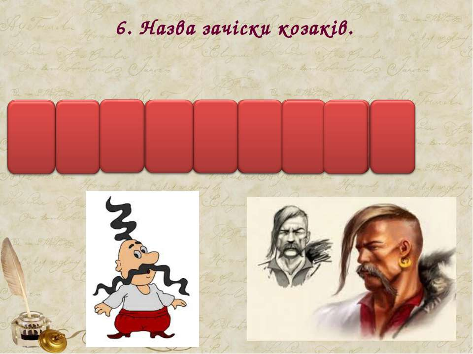 6. Назва зачіски козаків.