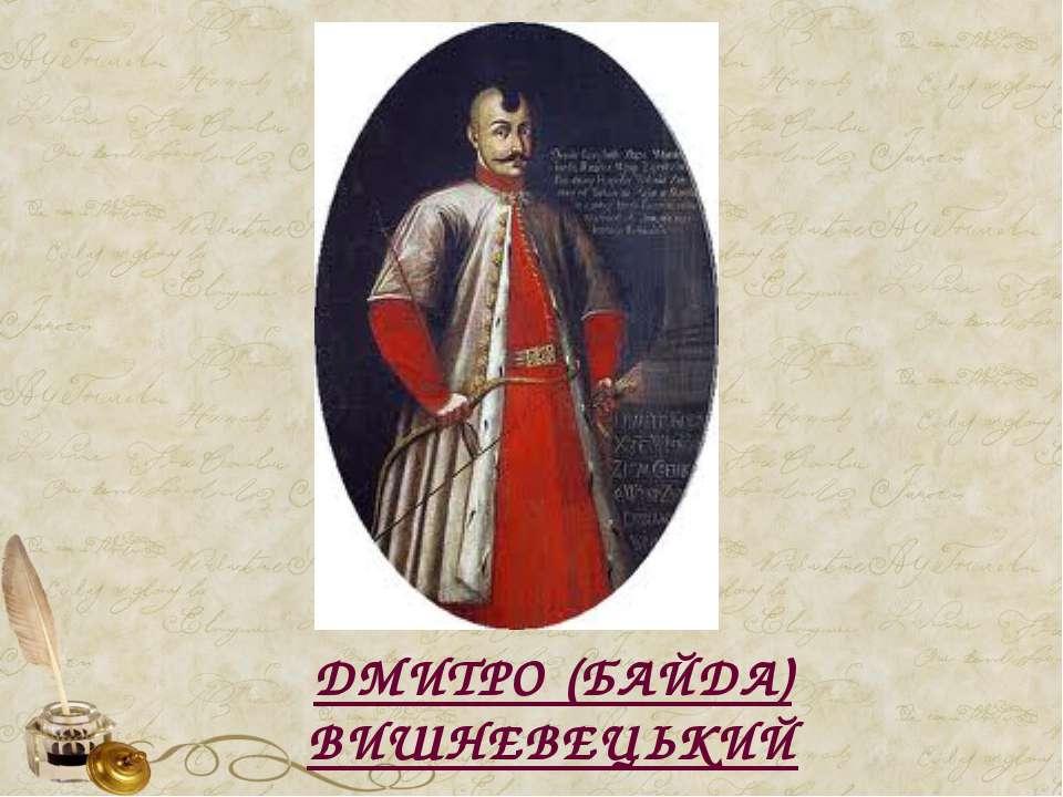 ДМИТРО (БАЙДА) ВИШНЕВЕЦЬКИЙ