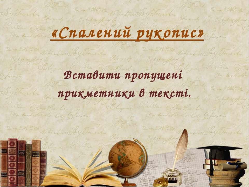 «Спалений рукопис» Вставити пропущені прикметники в тексті.