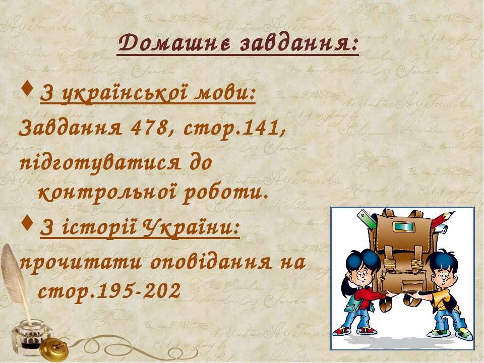 Домашнє завдання: З української мови: Завдання 478, стор.141, підготуватися д...