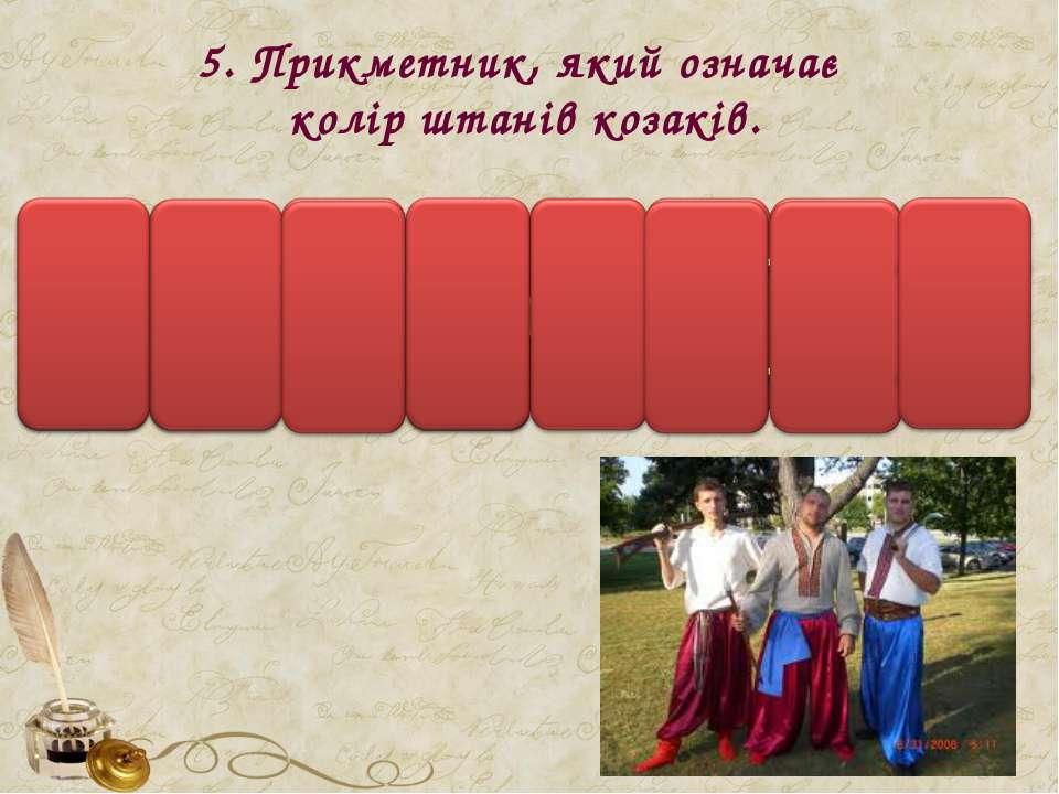 5. Прикметник, який означає колір штанів козаків.