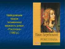 Найвідомішим твором письменника вважають роман «Роксолана» (1980 р.)