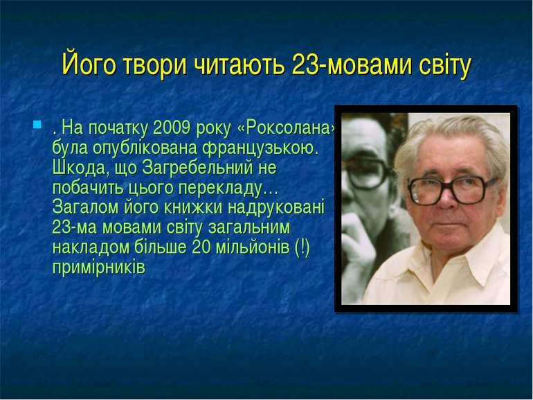 Його твори читають 23-мовами світу . На початку 2009 року «Роксолана» була оп...