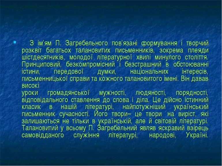 З ім'ям П. Загребельного пов'язані формування і творчий розквіт багатьох ...