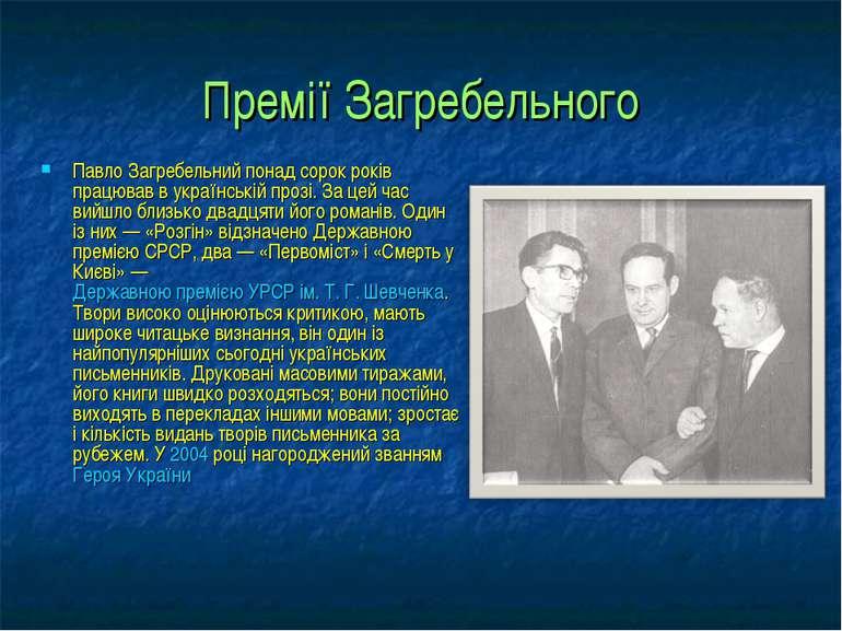 Премії Загребельного Павло Загребельний понад сорок років працював в українсь...