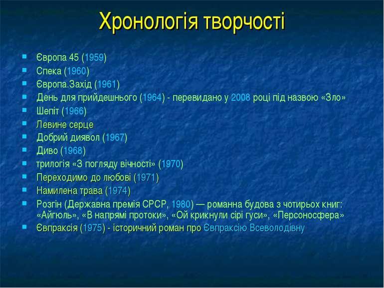 Хронологія творчості Європа 45 (1959) Спека (1960) Європа.Захід (1961) День д...