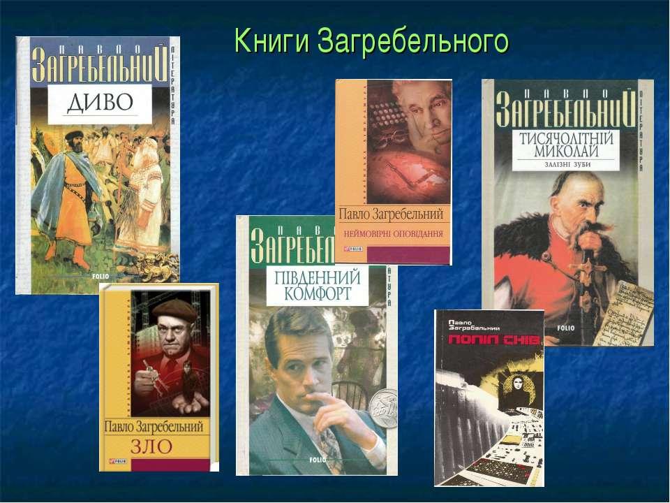 Книги Загребельного