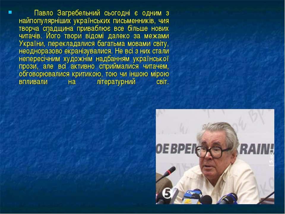 Павло Загребельний сьогодні є одним з найпопулярніших українських письм...
